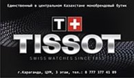 Частное предприятие Swisswatch.kz