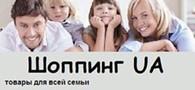 """Субъект предпринимательской деятельности Интернет - магазин """"Шоппинг UA"""""""