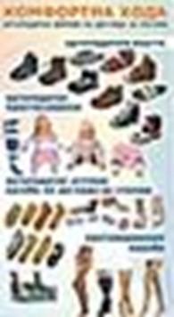 """Ортопедичні вироби для ніг """"Комфортна хода"""""""