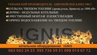 ООО Завод Энергооборудования «Игнис»