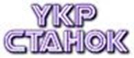 Общество с ограниченной ответственностью ООО УкрСтанок