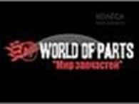 Мир Запчастей - World of Parts