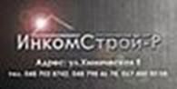 Частное предприятие ЧП «ИнКомСтрой-Р»