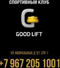"Спортивный клуб ""Good Lift"""