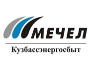 """Компания """"Кузбассэнергосбыт"""" (Южное межрайонное отделение)"""