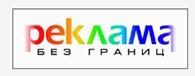 "ООО ""РЕКЛАМА БЕЗ ГРАНИЦ"""