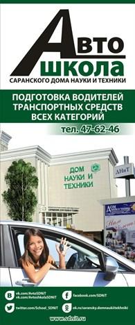 """ЧОУ ДПО Учебный центр """"Саранский дом науки и техники"""""""