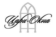 «Цари-Окна»