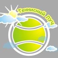 """Школа тенниса """"Теннисный луч"""""""