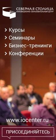 """Инновационно-образовательный центр """"Северная Столица"""""""