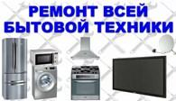 """РемдомТехник"""