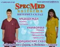 Спецмед-Униформа