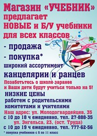 842c82a63319 Книжные магазины в Челябинске - адреса, справочная информация ...
