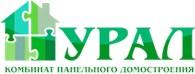"""ООО """"Комбинат Панельного Домостроения """"УРАЛ"""""""