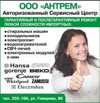 """ООО Авторизованный сервисный центр """"Антрем"""""""