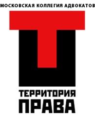 """Московская коллегия адвокатов """"Территория права"""""""