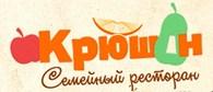 "Семейный ресторан ""Крюшон"""