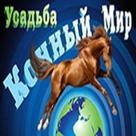 """Усадьба """"Конный Мир"""""""