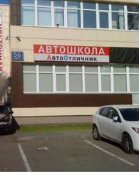 """НОУ УЦ """"Автоотличник """""""