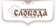 """""""Архангельская слобода"""""""