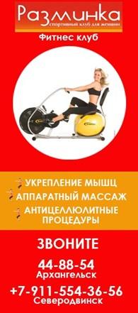 """Фитнес клуб для женщин """"Разминка"""""""