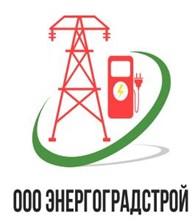 """ЭнергоГрадСтрой"""