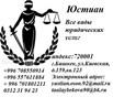 ООО ЮСТИАН