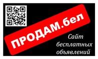 ИП ПРОДАМ.БЕЛ - Сайт Бесплатных Объявлений Беларуси