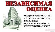 Независимая Оценка в Крыму