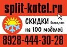 SPLIT - KOTEL