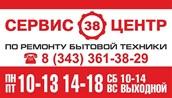 ИП «Сервис-Центр 38»