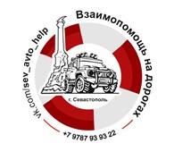 """""""Взаимопомощь на дорогах"""" г. Севастополь"""