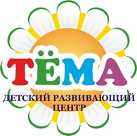"""Детский Развивающий Центр """"Тёма"""""""