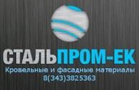 ООО СТАЛЬПРОМ-ЕК