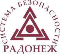 ЧОО Ассоциация охранных организаций «Радонеж Система Безопасности»