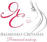 Студия красоты Светланы Яковенко