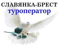 ЧТУП Славянка-Брест