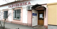 САНТЕХНИКА, магазин (ФЛП Полуянов К.Г.)