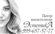 "Центр косметологии ""ЭстетикА"""