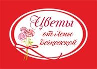 Цветы от Лены Бочковской
