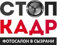 Стоп Кадр