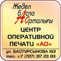 ТОО Копировальный центр- Жедел баспа орталыгы а0.