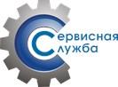 ООО Сервисная служба