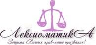 Лексиоматика юридическое обслуживание в Москве