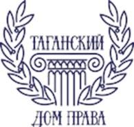 ООО Таганский дом права