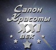 ООО Салон красоты XXI ВЕК