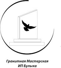 """Гранитная мастерская ИП """"Булыка"""""""