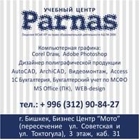 """ОсОО Учебный Центр """"ПАРНАС"""""""