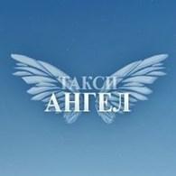 Ангел Такси
