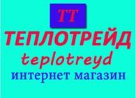 Теплотрейд